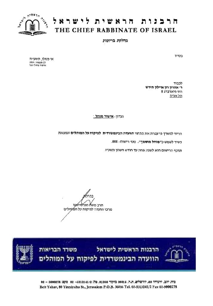 אישור מוהל - הרבנות הראשית - מחלקת בריתות