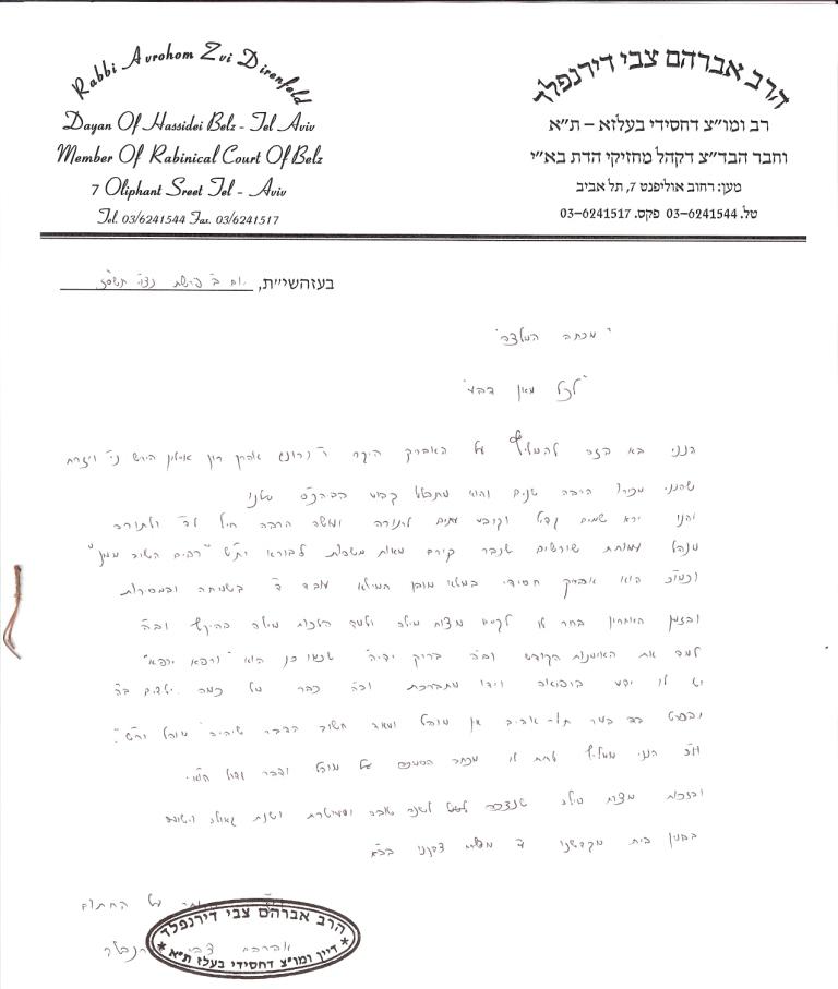 המלצה מהרב אברהם צבי דירנפלד